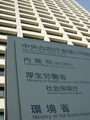 図 1 厚生労働省